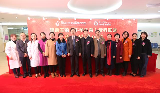 喜讯!深圳仁爱医院加入深圳市妇幼保健院辅助生殖专科联盟