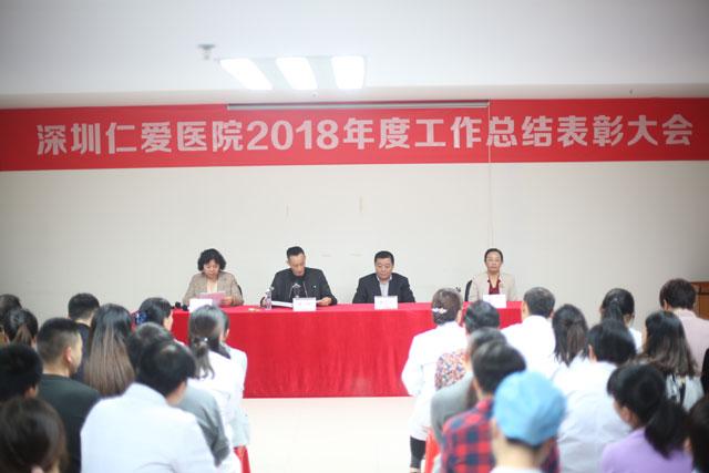 凝心聚力,共创辉煌!深圳仁爱医院召开2018年度工作总结表彰大会